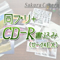 カラーネガフィルムを同時プリント+CD書込み(12〜27枚撮り)02P03Dec16
