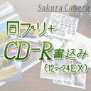 カラーネガフィルムを同時プリント+CD書込み(12~27枚撮り)02P03Dec16
