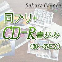 カラーネガフィルムを同時プリント+CD書込み(36〜39枚撮り)