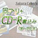 カラーネガフィルムを同時プリント+CD書込み(36~39枚撮り)