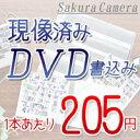 DVD書き込み(現像済フィルムをデジタル化)1本あたり190円(税込み205円)【HL532P11May13】