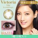 送料無料ヴィクトリア 10枚入り HAZEL【±0.00〜-4.75】