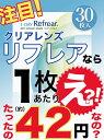 【送料無料】ワンデーリフレア230枚入り -0.50〜-4.75