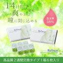 送料無料2Week Refrear リフレア -0.50〜-3.75