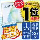 【今だけ!送料無料】ワンデーリフレア30枚入り -0.50〜-4.75