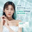 2week refrear SILICONE UV リフレア シリコーン クリア コンタクトレンズ 2週間 1箱6枚入り