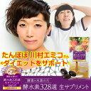 たんぽぽ 川村エミコさんも愛用☆酵水素328選が飲みやすい生サプリメントに!!【...