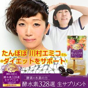 【メール便発送可】酵水素328選生サプリメント