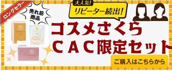CACさくら限定 ハーモナイザーと3,000円の商品 選べる5点セット