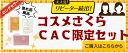 CACさくら限定 セレージャと3,000円の商品 選べる5点セット