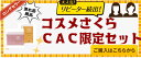 CACさくら限定 3,000円の商品 選べる6点セット