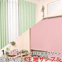生地サンプル 1級遮光 防炎 断熱 カーテン、ロールスクリーン用 BOTANICAL 5点で300円メール便