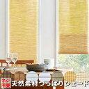 つっぱり式天然素材シェード 不織布 紙 幅59cmx丈約135cm つっぱり棒付き 小窓 簡単取付け 国内生産