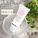 ショッピングBBクリーム 桜花媛(サクラプリンセス) ナチュラルBBクリーム 全4色 33g BBクリーム ファンデーション 日本製