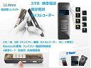 「Origin」 携帯電話スマホ通話ボイスレコーダー Bluetoothボイスレコーダー ハンズフリー通話録音 固定電話録音も対応 ICレコーダー内臓メモリ4GB microSDカード対応 最大283時間録音 RECORDV188