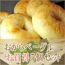 おからベーグル5個セット|国産大豆おからたっぷり もっちりベーグル お取り寄せ パン
