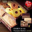 お菓子 洋菓子(焼き菓子 バームクーヘン) 今治タオル 詰め合わせ ギフト 送料無料 TRE