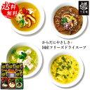 【ポイント5倍】フリーズドライ スープ 詰め合わせ ギフト ...