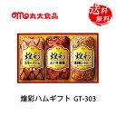 丸大食品 煌彩ハムギフト GT-303|丸大ハム 詰め合わせ...