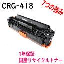 CANON CRG-418 ブラック リサイクルトナー Satera MF8530Cdn用 リサイクル品 (CRG418 CRG-418BLK [ブラック] CRG418BLK カートリッジ418)