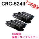 「2本SET」 CANON CRG-524II モノクロ リサイクルトナー LBP6700用 リサイクル品 (CRG524II カートリッジ524II CRG524ii カートリッジ524ii LBP-6700)