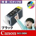 キヤノン CANON インク BCI-9BK ブラックインクカートリッジ 互換インク【増量】【ICチップ付(残量表示機能付)】