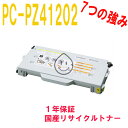 HITACHI BEAMSTAR-2000/2500/4120/4220用 PC-PZ41202 イエロー リサイクルトナー リサイクル品 (PC-PK2000 PC-PK2000N PC-PK2500N PC-PK4120 PC-PK4120N PC-PK4220 PZ41202)