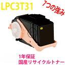 EPSON エプソン LPC3T31 イエロー 激安リサイクルトナー 対応機種:LP-M8170A LP-M8170F LP-M8170PS LP-S8160PS LP-S8160 LP-M8040 LP-M8040A LP-M8040PS LP-M8040F