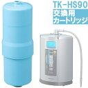 【あす楽】Panasonic 還元水素水生成器用カートリッジ | TK-HS90C1 | TK-HS90 専用 | 浄水器 製水噐 | パナソニック | 送料無料