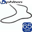【あす楽】【正規品】 Phiten | 炭化チタン チェーンネックレス | 65cm | 約20g | 日本製 | 0505TC00 | ファイテン