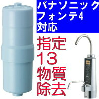 Panasonicアルカリイオン整水器カートリッジ|SESU92SK6P(TKB6000C1)|フォンテ4対応|浄水器|パナソニック|送料無料