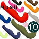 【あす楽】MOGU 気持ちいい抱きまくら 全12色 パウダービーズ入り ボディピロー 抱き枕 カバー付 洗濯OK MOGULAX 送料無料