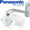 Panasonic 浄水器 蛇口直結型 | TK-CJ12-W | 11物質+6物質除去 | ホワイト | 対応カート TK-CJ22C1 | パナソニック