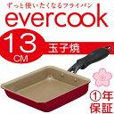 【あす楽】 EVERCOOK 玉子焼き ミニ | EFPTK13RD | フッ素コーティング | レッド | 367×145×37mm | エバークック 1年保証