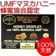 【あす楽】 ハニードロップレット UMFマヌカハニー10+ | 1箱/6粒入 | ニュージーランド産100%ピュアハニー | 固形蜂蜜 のど飴 ロゼンジ