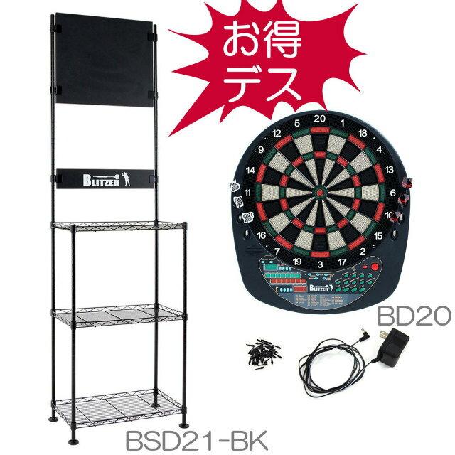 BLITZER ダーツボード&ダーツスタンドセット | BCS23 | 簡単組立 | ダーツスタンド BSD21-BK | 電子ダーツ BD-20 | ブリッツァー