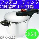【あす楽】 ルミナスプラス | フッ素コーティング 片手圧力鍋 3.2L | DPKA3.2D | 底面3層構造 | 全熱源対応 | 目皿付属 レシピ付属 | ドウシシャ