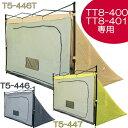2016年10月新仕様版 | DOPPELGANGER 1LDKタープ 寝室スペース拡張 5人用 | T5-446 | T5-446 | 全2色 | TT8-400/TT8-401専用 | ドッペルギャンガー