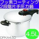 【あす楽】 ルミナスプラス | フッ素コーティング 片手圧力鍋 4.5L | DPKA4.5D | 底面3層構造 | 全熱源対応 | 目皿付属 レシピ付属 | ドウシシャ