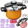 ショッピング圧力鍋 ルミナスプラス 両手圧力鍋 LPHRN4.5 | 全2色 | 容量4.5L | 約6合炊 | 360度 ワンタッチ開閉 | 2段階圧力 | ドウシシャ