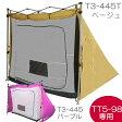 DOPPELGANGER 1LDKタープ 寝室スペース拡張 3人用 T3-445   TT5-98専用の拡張テント   200*222cm   約2.4畳   ドッペルギャンガー