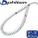 【あす楽】【正規品】 Phiten | 水晶ネックレス (+5cmアジャスター) | 8mm玉 40cm | 日本製 | 0515AQ810051 | ファイテン