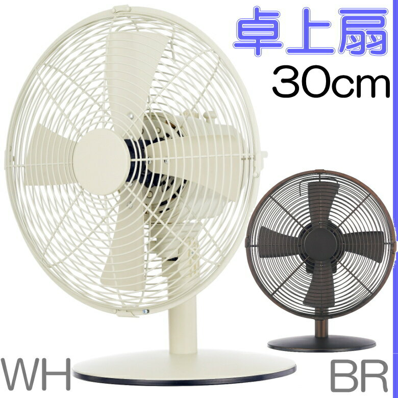 PIERIA 30cm レトロテーブルファン | RIM-353 | 全2色 | 全高43cm | 卓上扇風機 | ピエリア ドウシシャ 1年保証
