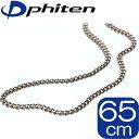 【あす楽】【正規品】 Phiten | チタン チェーンネックレス | 65cm | 約20g | 日本製 | 0505TC65 | ファイテン