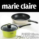 【あす楽】 マリ・クレール | アルミ 片手鍋 18cm & フライパン 26cm セット | MC-065 | IH200V対応 | ダイキャスト製 | marie claire
