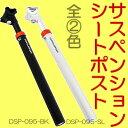 DOPPELGANGER ハイブリッドサスペンションシートポスト DSP095 | 全2色| ポスト径27.2mm | ドッペルギャンガー