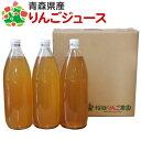 りんごジュース ストレート 無添加 青森 送料無料 【桜庭りんご農園オリジナル】りんごジュースお試し3本入り