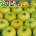 【予約受付】 【訳あり】 りんご きおう 家庭用キズあり 青森県産 10kg 送料別 まとめ買い