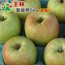 りんご 5kg 訳あり 青森 りんご 訳あり 5kg リンゴ 林檎 青森 【11月上旬収穫】王林家庭用キズあり5kg