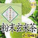 静岡 川根 久野脇産 茶葉 国内産玄米使用 「粉末玄米緑茶」 40g 粉末 玄米 緑茶 静岡茶 日本茶